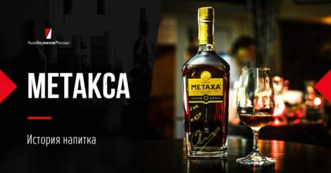 МЕТАКСА: родом из Греции </br>