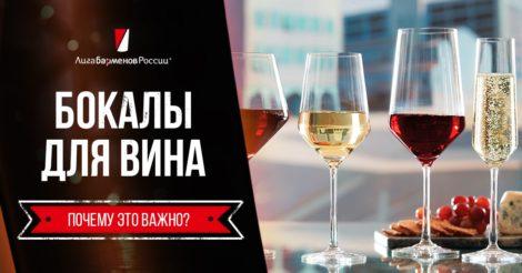 Бокалы для вина </br>