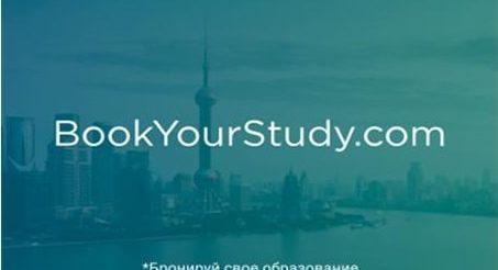Старт сотрудничества с BookYourStudy!