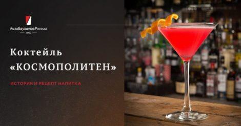 Коктейль Космополитен