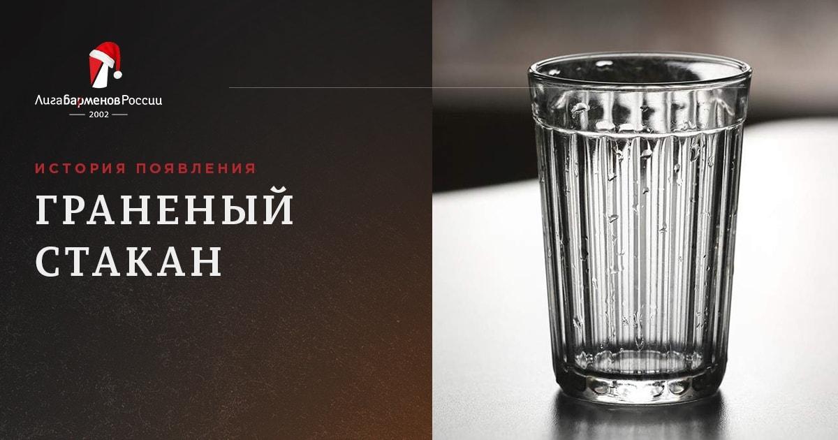 ГраненыйСтакан
