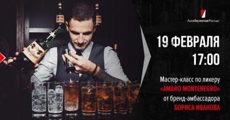 Мастер-класс по ликёру Amaro Montenegro