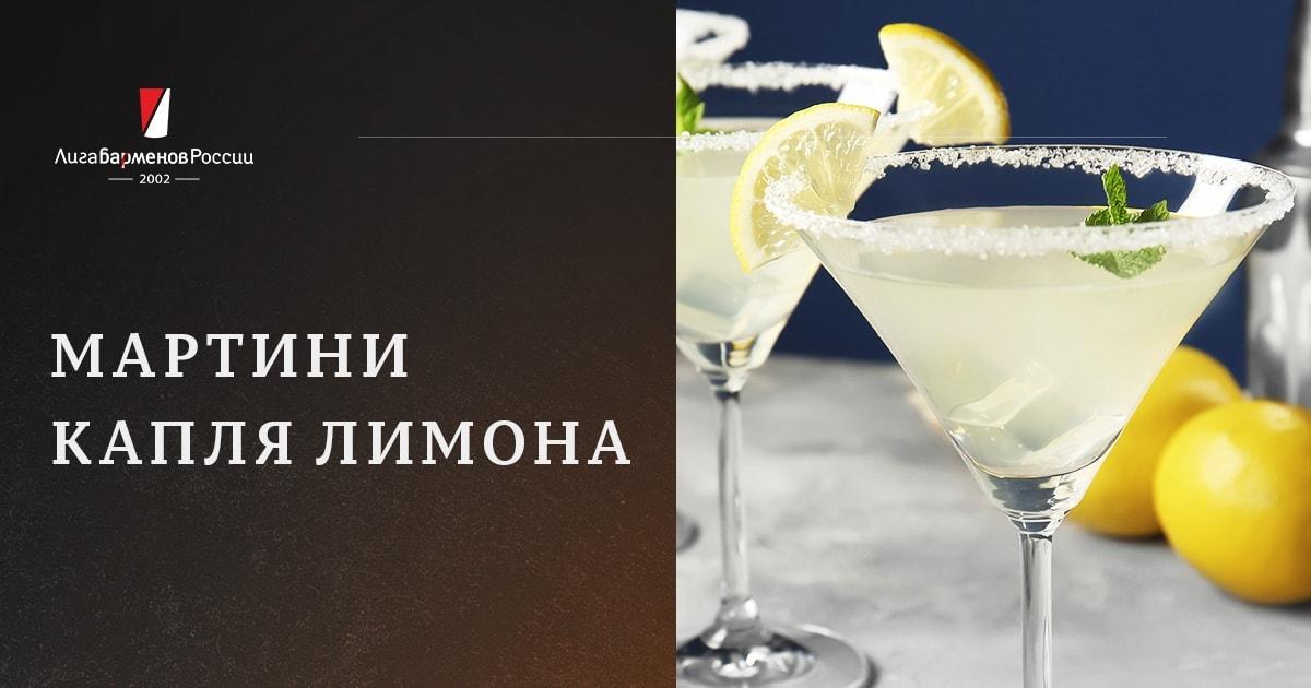 ЛемонДропМартини
