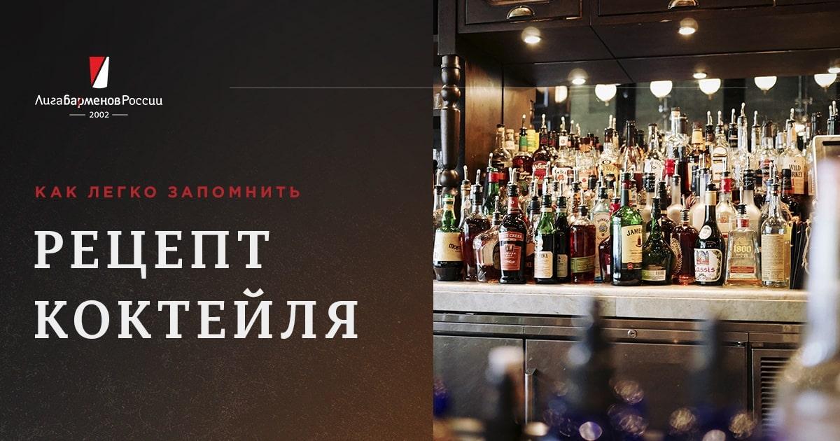 РецептКоктейля
