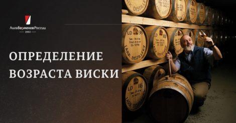 Как узнать точный возраст виски
