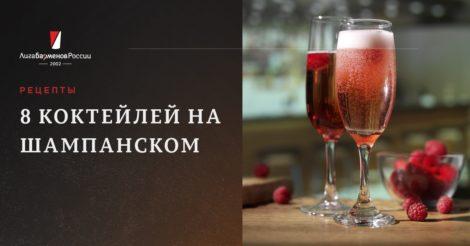8 коктейлей на шампанском