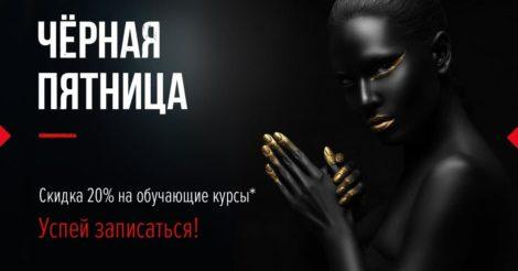 Черная пятница в Лиге Барменов