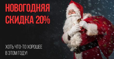 Новогодняя скидка в Лиге Барменов