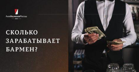 Сколько зарабатывает бармен?