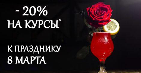 8 марта в Лиге Барменов