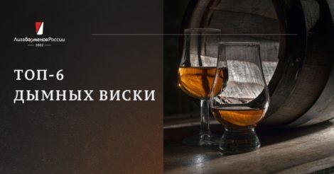 Топ-6 дымных виски
