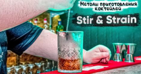 Стир & Стрейн (Stir & Strain) — популярный способ приготовления коктейлей