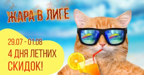 ЖАРА В ЛИГЕ! ВСЕГО 4 ДНЯ ЛЕТНИЕ СКИДКИ!!